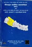 बिस्तृत शान्ति सम्झौता २०६३