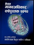 नेपाल मानव अधिकार वर्ष पुस्तक २०१२