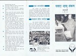 ब्रोशर : राष्ट्रिय महिला भेला २०५२ : पासाङ्ग ल्हामु संकल्प