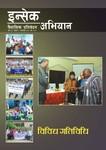 इन्सेक अभियान : २०१७ पुष