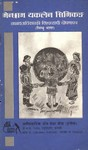 मानव अधिकारया विश्व ब्यापी घोषणा (लिम्बु भाषा)