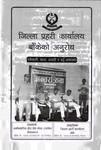 INSEC publication