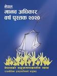 नेपाल मानव अधिकार बर्ष पुस्तक २०२०
