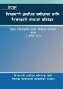 नेपाल विश्वव्यापी आधिक समीक्षाका लागि गैरसरकारी संस्थाको प्रतिवेदन