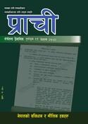 Prachi_Baisakh 2073_89 Issue