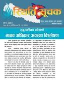 SudurPaschim_Province_Situation_Report_2021_Jan_March.pdf