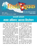 Bagmati_Province_Situation_Report_2021_January_March.pdf