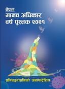 नेपाल मानव अधिकार वर्ष पुस्तक २०२१